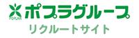 池田さつき会&ポプラコーポレーション 採用情報特設サイト|ポプラで介護のお仕事しませんか。