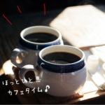 ☆☆11/16 ポプラカフェのご案内☆☆ ケアプランセンター池田