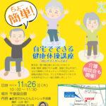 《自宅でできる健康体操講座》開催のお知らせ